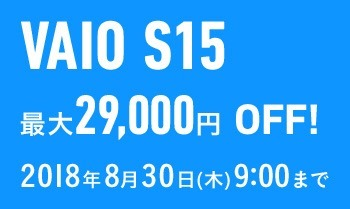 180801_vaio_s15_storage_cp_banner_350-209