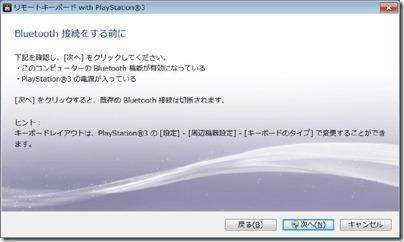 20100530remote04