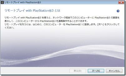 20100530remote16