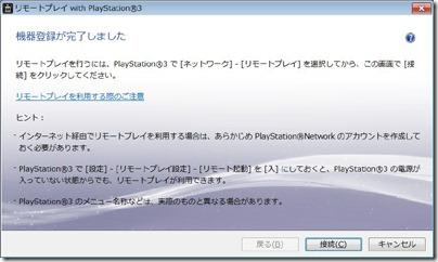 20100530remote19