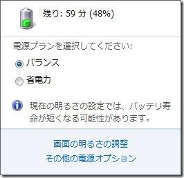 20100605p_battery02