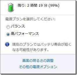 20100605p_battery03