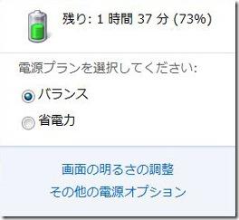 20100605p_battery04