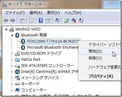 20100405vaiozbluetooth2
