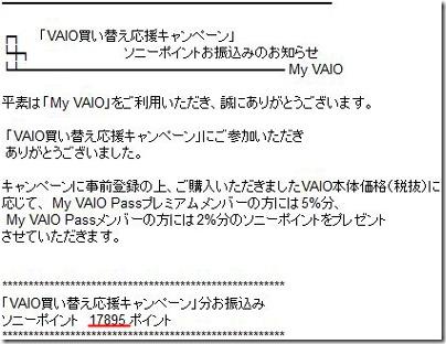 20100427vaiokaikae1
