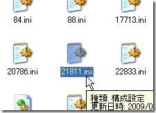 20090604tuika1