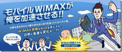 20090727wimax1