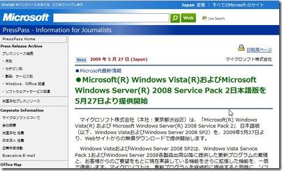 20090527vistasp2_1