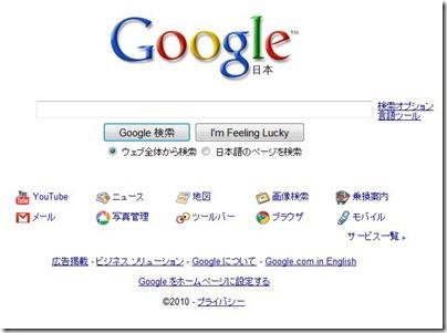 20100326google01