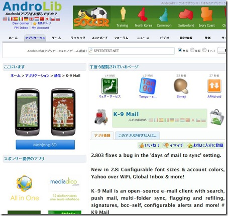 20100814k-9mail1