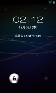 Screenshot_2012-12-06-02-12-04