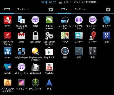 Screenshot_2012-12-06-14-07-45