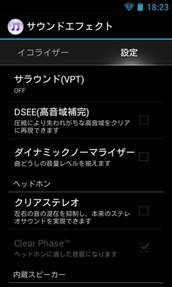 Screenshot_2012-12-06-18-23-21