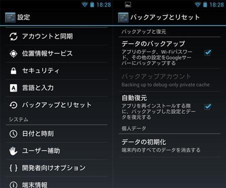 Screenshot_2012-12-06-18-28-47