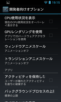 Screenshot_2012-12-06-19-15-12
