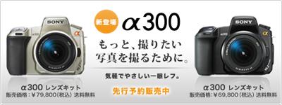 a300_bnr.jpg