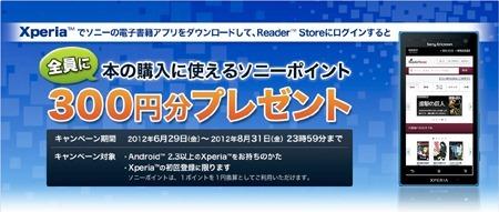 20120630reader01