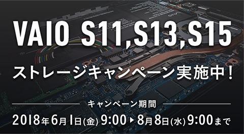 180601_vaio_storage_cp_banner_640-350