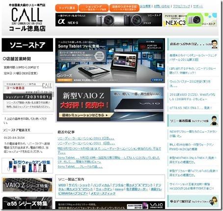 20110910renewal1