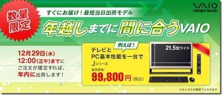 20101227sokuhai01