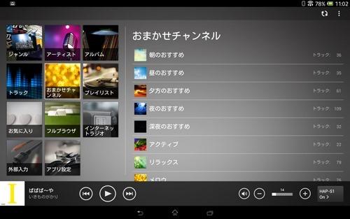 Screenshot_2013-10-25-11-02-34