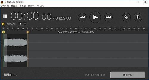 Hi-ResAudioRecorder_edit