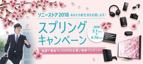 1200_540_spring2018_mainvisual