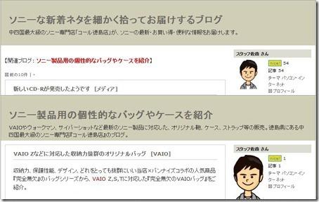 20110217satoblog1