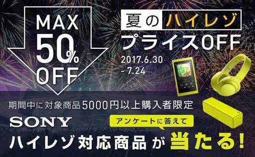 hiresPO_summer2017_仮