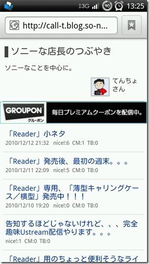 20101213blog1