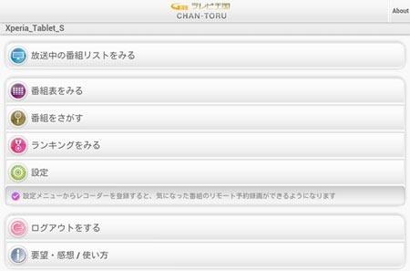 device-2012-10-08-173458