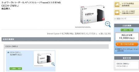 20120621nasneyoyaku1