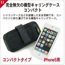 20120921iphone5case1_11