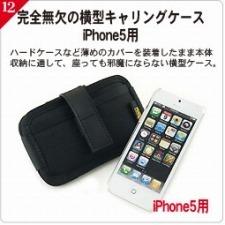 20120921iphone5case1_12