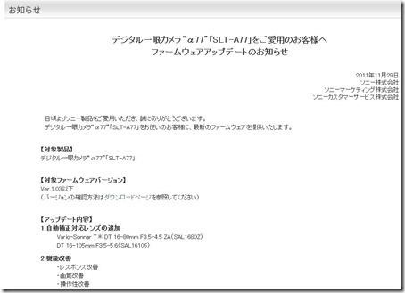 20111129alpha77update1