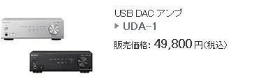 UDA-1