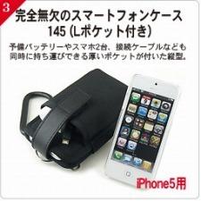 20120921iphone5case1_03
