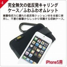 20120921iphone5case1_04