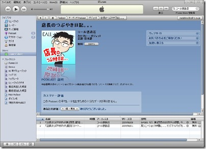 20090809podcast01