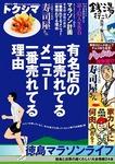 tautoku-0802-thumbnail2.jpg