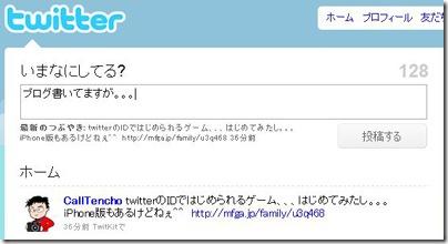 20091010twetter1
