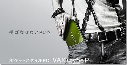 20090812umpc1