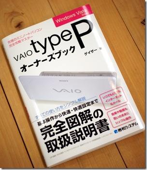 typePオーナーズブック