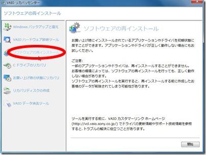 20100115typez32bitwin7_06