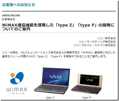 20090608wimax1
