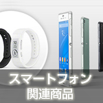 スマートフォンに見てるだけでも楽しいアイテム。ソニー製品コンプリート!
