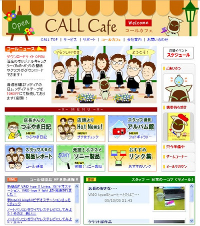 callcafe