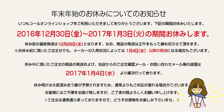 in_fo_info_newyear201612.jpg