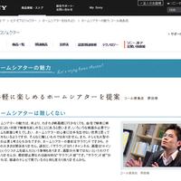 ソニー製品情報コンテンツ「ホームシアターを始めよう」(ソニー公式サイト)
