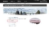 ソニー公式サイト「VAIOの里オーナーメイド体験」